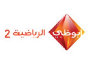 مشاهدة قناة ابو ظبى الرياضية 2 بث مباشر ad sport 2 HD