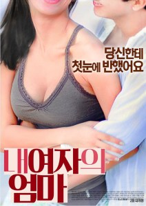 "Film Korea Terbaru ""My Mother"" (2017) Streaming Online Subtitle Indonesia"
