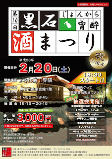 10th Kuroishi Jankara Yoi Yoi Sake Festival 2016 poster 第10回黒石じゃんから宵酔酒まつり ポスター