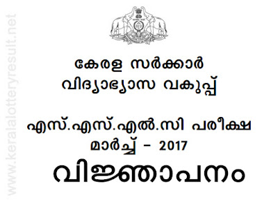 kerala-sslc-time-table-2017