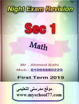 مراجعة ليلة امتحان الماث اولى ثانوى ترم اول 2019 - موقع مدرستى