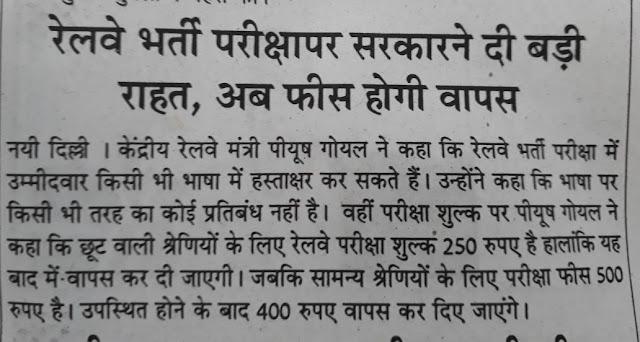 रेलवे ने दी बेरोजगार अभ्यर्थियों को बड़ी राहत , अब किसी भी भाषा में हस्ताक्षर कर सकेंगे उम्मीदवार , आरक्षित वर्ग के साथ सामान्य वर्ग की भी होगी फीस परीक्षा के बाद वापस
