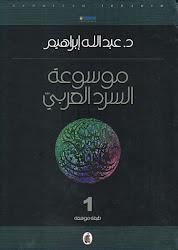 مؤسسة محمد بن راشد الثقافية تصدر «موسوعة السرد العربي»