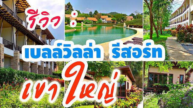 รีวิว เบลล์ วิลล่า รีสอร์ท เขาใหญ่ เที่ยวน้ำผุดธรรมชาติ ชมไร่สตรอเบอรี่ Review Belle Villa Resort Khao Yai