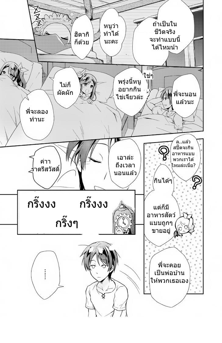 อ่านการ์ตูน Nonbiri VRMMOki 3 ภาพที่ 11