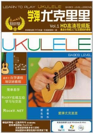 圍威喂 ukulele: Ukulele 書籍 / 歌譜