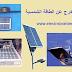 مشروع تخرج عن الطاقة الشمسية