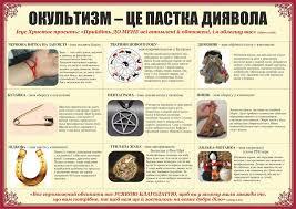 Магія, віщування, спіритизм, екстрасенси, цілителі, мольфари, маги, біоенергетики, забобони, сонники