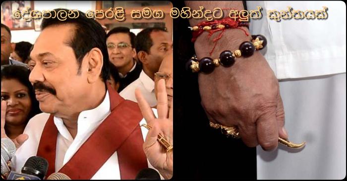 https://www.gossiplankanews.com/2018/12/mahinda-kunthaya.html#more