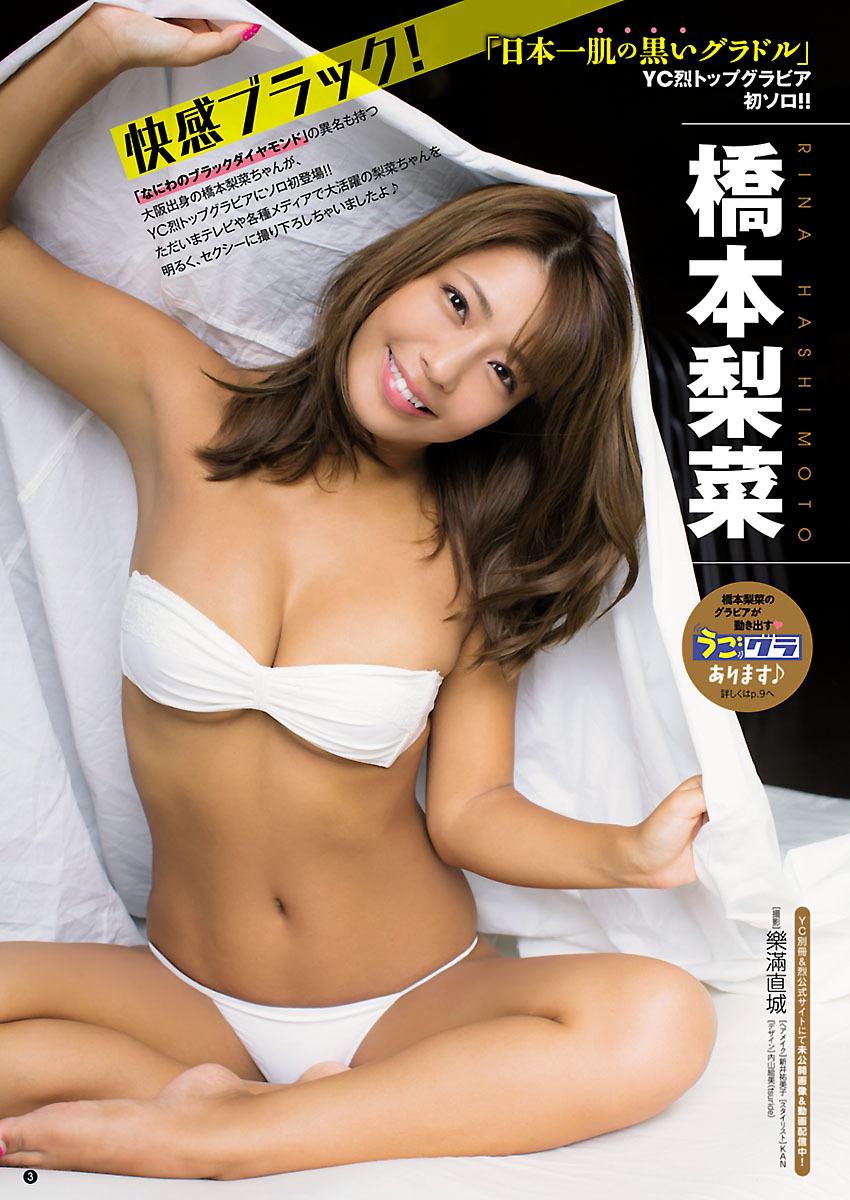 Rina Hashimoto 橋本梨菜, Young Champion Retsu 2017 No.11 (ヤングチャンピオン烈 2017年No.11)