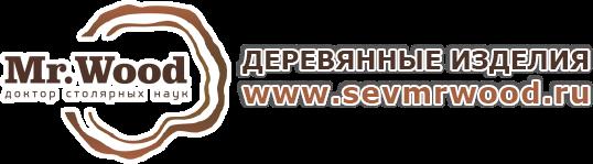 Деревянные изделия Севастополь