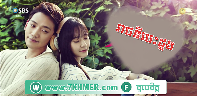 My Lovely Girl-[31Ep End] | រាជនីបេះដូង