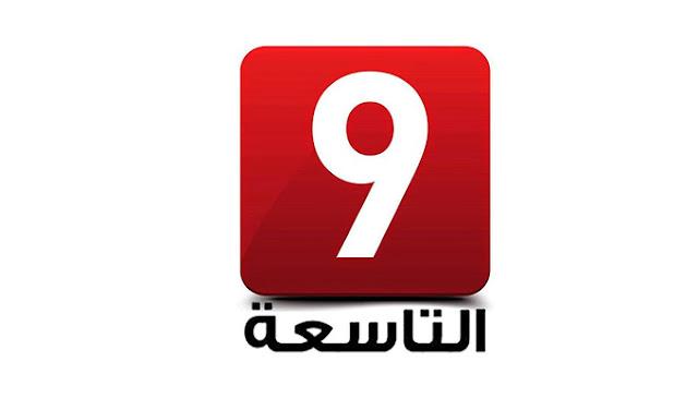 التاسعة التونسية