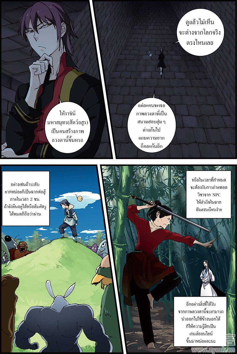 อ่านการ์ตูน Three Episode Hero 17 ภาพที่ 1