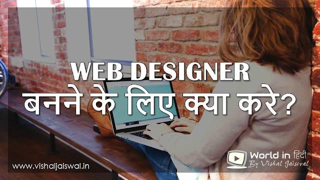 Web designer kaise bana jata hai. Website designer banane ke kya karna hoga. Web designing kaise sikhe in Hindi. Web designer बनने के क्या करना होगा?