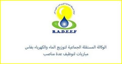 الوكالة المستقلة لتوزيع الماء والكهرباء بفاس: مباريات توظيف في 16 منصبا من تقنيين متخصصين وتقنيين ومؤهلين. الترشيح قبل 21 غشت 2017