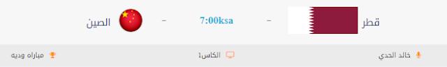 مشاهدة مباراة قطر والصين بث مباشر اليوم 7-9-2018 مباراة ودية  بث حي لايف