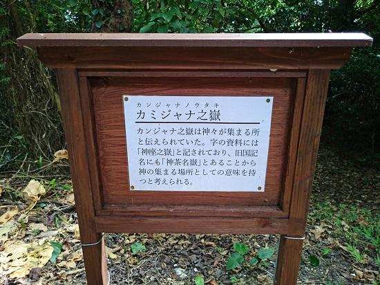 カミジャナ之嶽の説明板の写真