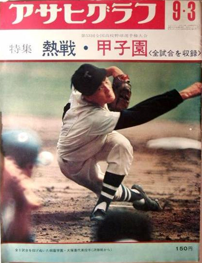桐蔭学園 野球部