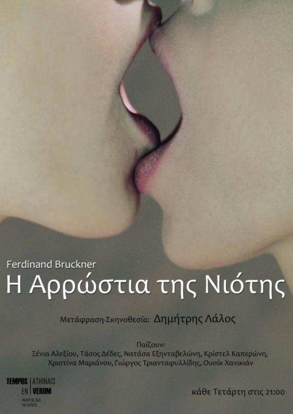 Η θρυλική «Αρρώστια της Νιότης», σε σκηνοθεσία Δημήτρη Λάλου, επιστρέφει @Tempus Verum-Εν Αθήναις, από 6 Μαρτίου | Ioanna's Notebook