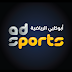 Abu Dhabi Sports HD/SD 1/2 - Nilesat Frequency