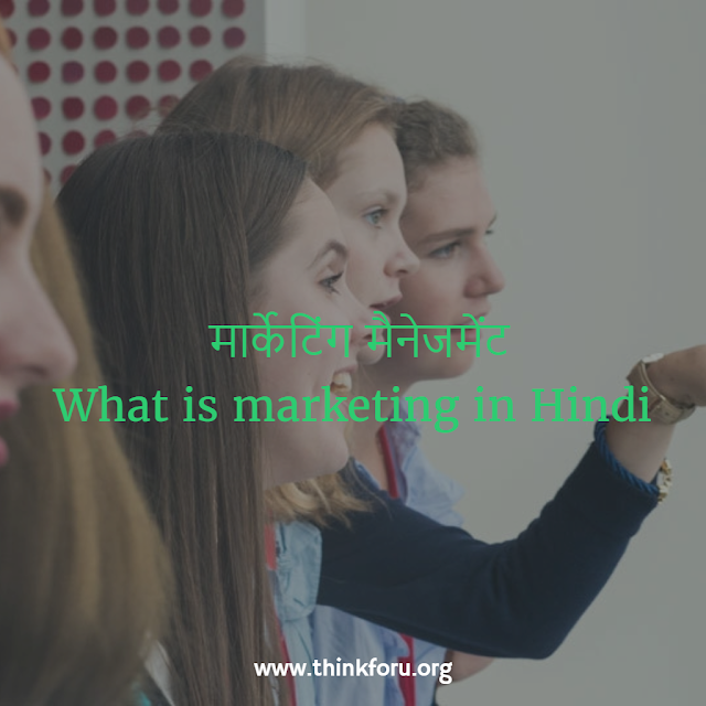 विपणन क्या है,मार्केटिंग क्या है,मार्केटिंग मैनेजमेंट What is marketing in Hindi , marketing management,maharashtra,indiamarketing online marketing content marketing adverts marketing strategy marketing plan internet marketing marketing strategies marketing mix marketing online direct marketing market research marketing companies marketing campaign sales and marketing website marketing