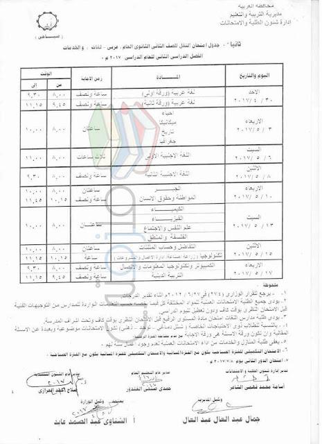 جدول امتحانات الصف الثاني الثانوي 2017 الترم الثاني محافظة الغربية