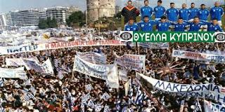 ΜΠΡΑΒΟ ΠΑΛΛΗΚΑΡΙΑ: Η Θύελλα Κυπρίνου έχασε το ματς, γιατί δεν κατέβηκε ν' αγωνιστεί ως συμπαράσταση στο συλλαλητήριο της Θεσσαλονίκης
