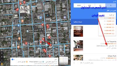 البحث عن مطعم خرائط جوجل