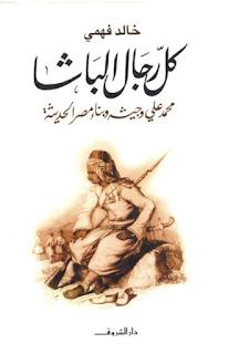 كل رجال الباشا - محمد علي وجيشه وبناء مصر الحديثة pdf
