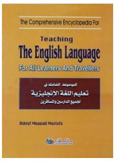 تحميل الموسوعة الشاملة في تعليم اللغة الانجليزية لجميع الدارسين والمسافرين - معوض مصطفى pdf