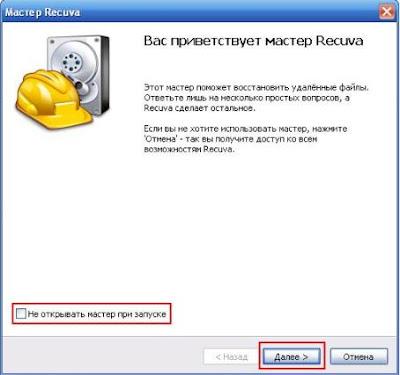 Как восстановить удаленные из корзины файлы