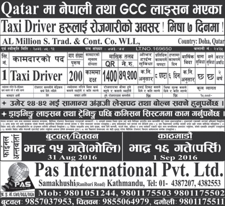 Free Visa, Free Ticket Jobs For Nepali In Qatar Salary- Rs.41,200/