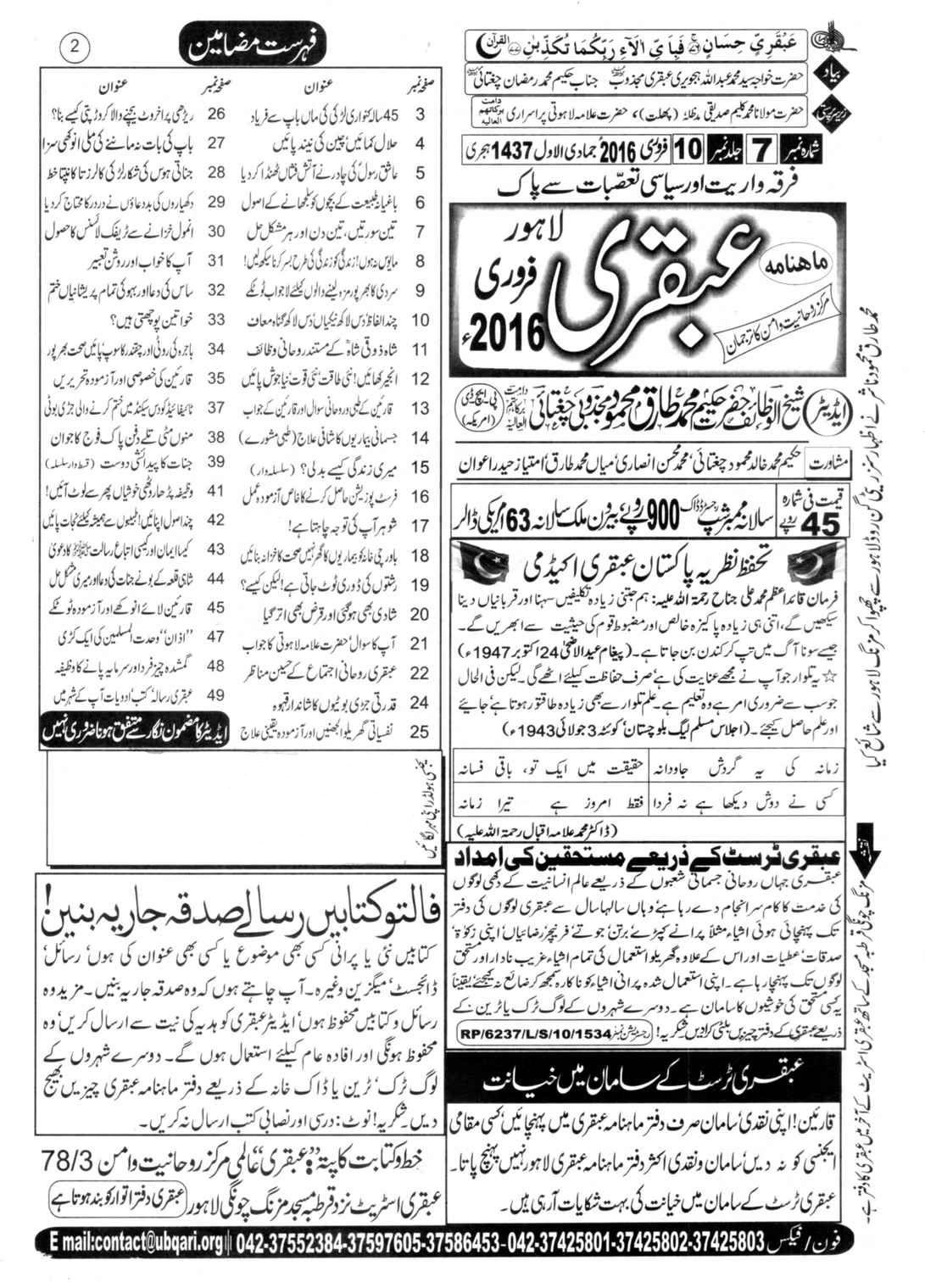 Page 2 Ubqari Magazine February 2016