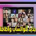 تحديث جديد للواتساب تدمج Messenger Rooms في واتس آب ويب