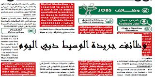 وظائف صحيفة الوسيط دبي 24 نوفمبر 2018