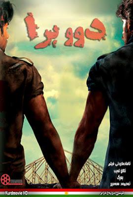 فیلمی دۆبلاژكراوی كوردی Gunday 2014