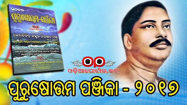 Purusottam Odia  Panjika), Download Odia Purusottam 2017 color calendar, Thakur Anukul Chandra pdf download, Satsang 2017 odia calendar download