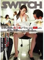 (Re-upload) SW-061 仕事が出来る女上司をバレない