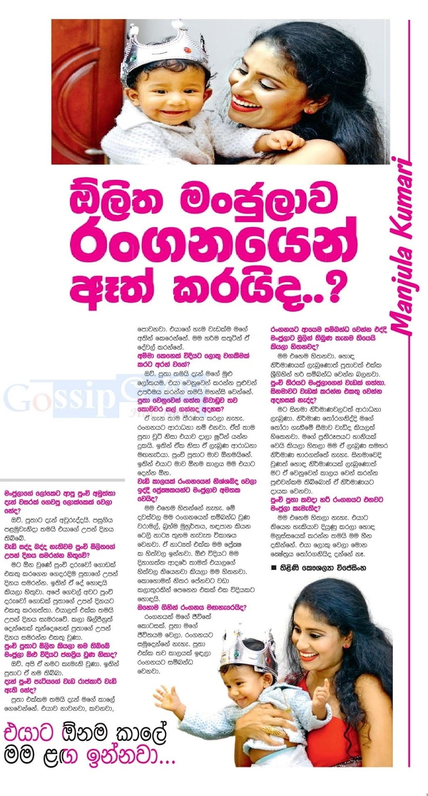 ඕලුගේ පුතා - Gossip Chat With Manjula Kumari | Sri Lanka