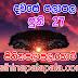 Lagna Palapala Ada Dawase  | ලග්න පලාපල | Sathiye Lagna Palapala 2020 | 2020-06-27