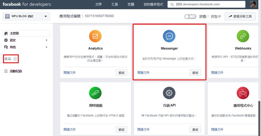 fb-fanpage-access-token-forever-1.jpg-快速取得 FB 粉絲專頁永久存取權杖(Access Token)