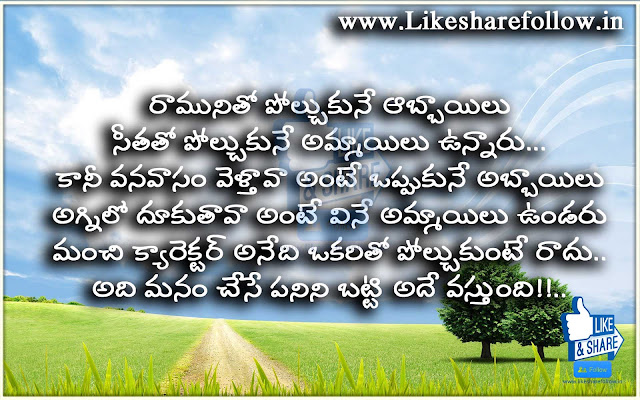 Best Telugu Inspirational Quotes about character
