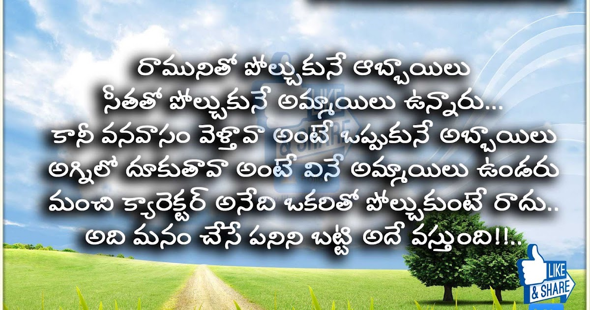 Best Telugu Inspirational Quotes about character | Like