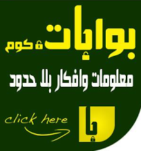 موقع بوابات كوم اكبر موقع عربى