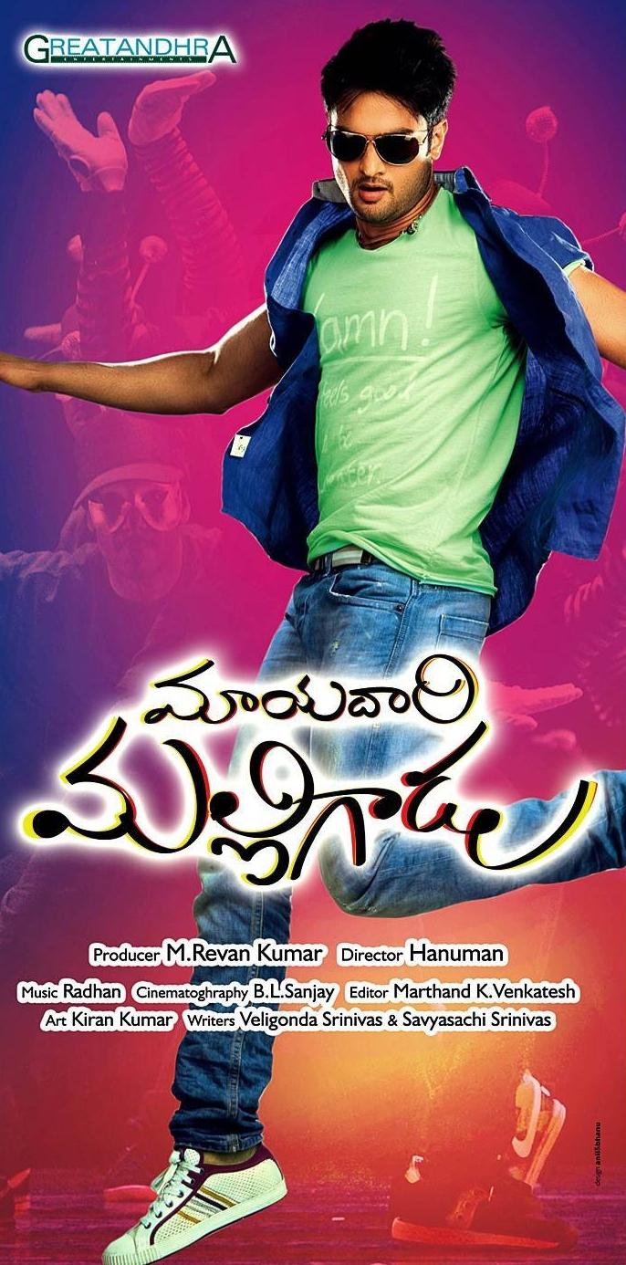 Mayadari Malligadu Movie Latest Posters  Wallpapers