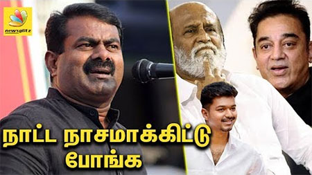 Seeman slams Actors | Vijay, Kamal, Rajini