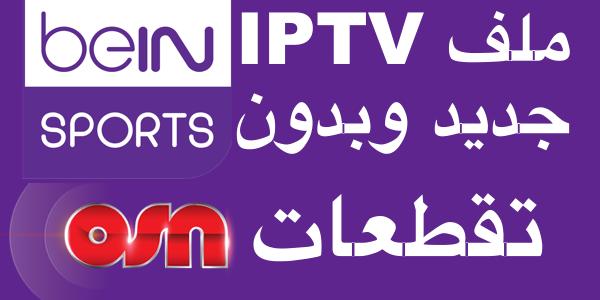 أهديك باقة bein sport  و OSN و MBC + + عشرات القنوات العربية  بجودة عالية وبدون تقطعات تعمل على الحاسوب وهواتف أندرويد
