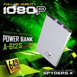モバイルバッテリー型 スパイカメラ スパイダーズX (A-612S) メタリックシルバー 1080P 赤外線LED 動体検知 自動回転機能 64GB対応