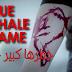 تحذير لعبة الحوت الأزرق التى تبدو بسيطة لكن خطرها كبير جداا على المجتمع اعرف السبب الان ؟